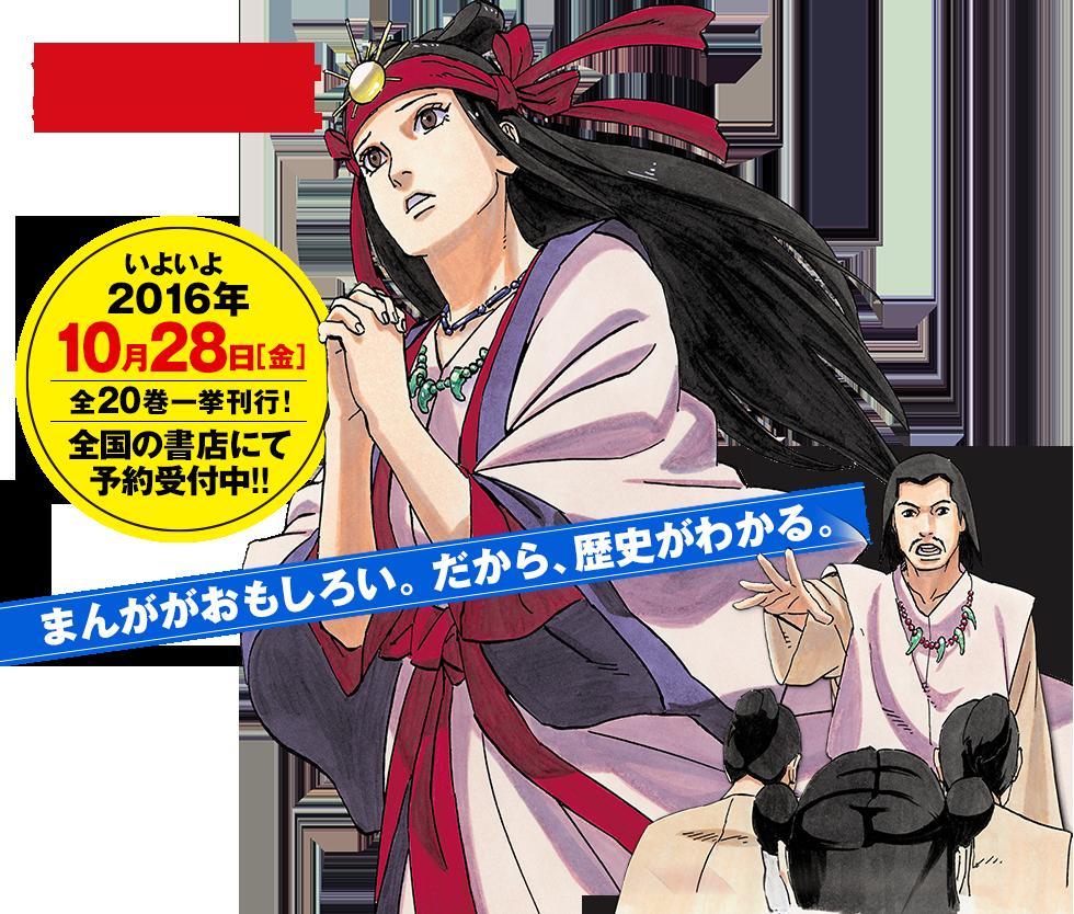 【新品・あす楽対応】集英社 学習まんが 日本の歴史 全20巻セット【クリスタルアート付き】