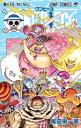 【新品・あす楽】ONE PIECE ワンピース 全巻(1〜87巻)セット / 尾田栄一郎
