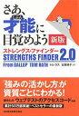 さあ、才能(じぶん)に目覚めよう 新版 —ストレングス・ファインダー2.0— / トム・ラス(著)、古屋博子(訳)【…