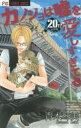 【新品・あす楽対応】カノジョは嘘を愛しすぎてる 全巻(1〜22巻)セット / 青木琴美