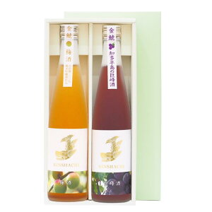知多半島の果物のお酒2本セット【梅と巨峰】ギフト箱入り、贈り物に手土産に