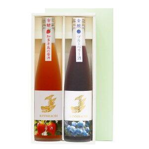 知多半島の果物のお酒2本セット【ブルーベリーとイチゴ】ギフト箱入り、贈り物に手土産に