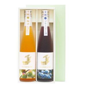 知多半島の果物のお酒2本セット【ブルーベリーと梅】ギフト箱入り、贈り物に手土産に