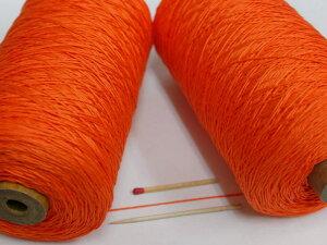 【1/5綿ガス焼シルケット加工糸(オレンジ)】 質の良い綿糸をお探しの方におすすめのなめらかな綿糸です【手織り向き、手編み向き・綿糸】