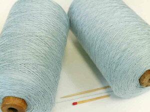 【3/30絹紡(ライトブルー)】 ふっくらとしてやわらかい絹糸です。シルクならではのしなやかな肌触りをお楽しみください♪