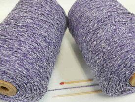 【4/12綿ネップ(紫)】 ぷつぷつとしたネップが入った、1本の糸でも色の変化を楽しめるやわらかい糸です。