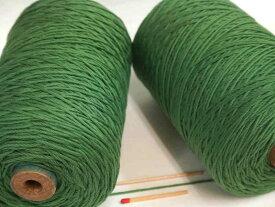 【並太スーピマ綿(グリン)】 質が良くてやわらかい、ワンランク上の綿糸をお探しの方におすすめです【手織り向き、手編み向き・綿糸】