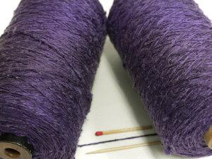 【ベトナム手紡糸(紫)】 手紡ぎの糸ならではの不規則な変化を楽しめる個性的な絹糸です。おもしろい糸をお探しの方はぜひ一度お試しください!