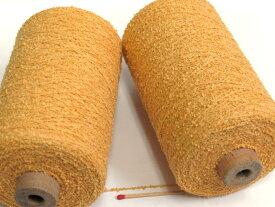 【綿ブークレ(マスタード)】 やわらかくてサラッサラの風合いの綿糸♪爽やかな手ざわりが気持ちいい変化糸です。