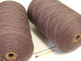 【メリノウール(モカ)】 ちくちく感のないなめらかな肌触り!全21色でコストパフォーマンス最高の毛糸です!【手織向き、手編向き・毛糸】