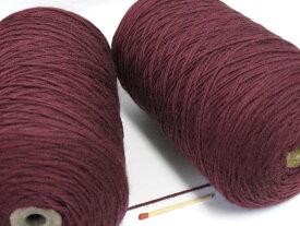 【メリノウール(太)(エンジ)】 肌触りの良い上質の毛糸がとってもお買い得♪全16色の人気シリーズです!【手織向き、手編向き・毛糸】