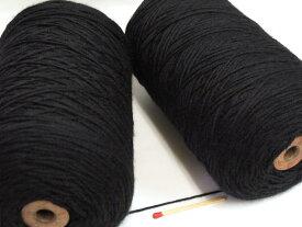 【メリノウール(太)(黒)】 肌触りの良い上質の毛糸がとってもお買い得♪全16色の人気シリーズです!【手織向き、手編向き・毛糸】