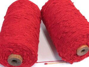 【シルクコブ撚り(赤)】 大きな変化のある個性的な絹糸です。おもしろい糸をお探しの方はぜひ一度お試しください!