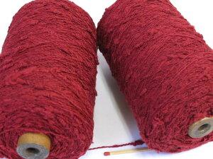 【シルクコブ撚り(ワイン)】 大きな変化のある個性的な絹糸です。おもしろい糸をお探しの方はぜひ一度お試しください!