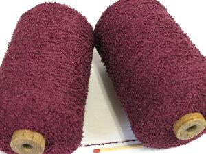 【シルクループ(エンジ)】 しなやかで高級感のある変化糸。小さくてかわいいループが印象的な絹糸です。