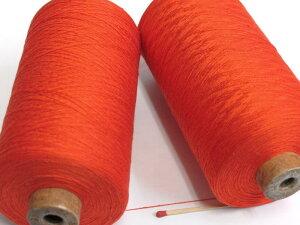 【シルク(細)(オレンジ)】 細い絹糸をお探しの方に。裂織の経糸にも。数本引き揃えて使いたい方や薄手の生地を作りたい方にオススメです。