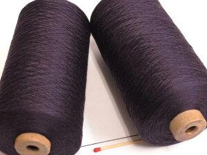 【シルク(細)(濃紫)】 細い絹糸をお探しの方に。裂織の経糸にも。数本引き揃えて使いたい方や薄手の生地を作りたい方にオススメです。