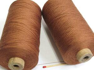 【シルク(細)(茶色)】 細い絹糸をお探しの方に。裂織の経糸にも。数本引き揃えて使いたい方や薄手の生地を作りたい方にオススメです。
