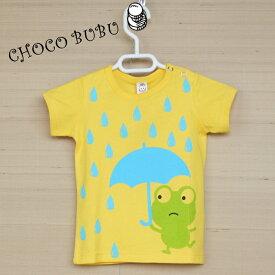 【送料無料】子供服 コットン100%  傘 雨中の蛙、クマ 半袖Tシャツ イエロー・グリーン  男の子、女の子 2着ご購入の場合は2着目半額 90CMのみ 【チョコぶぶ】