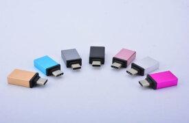 USB 3.1 type-c USB 3.0 Type A 変換アダプター コネクタ USB ホスト機能 usb type−c 変換アダプター USBタイプA 変換アダプタ Type-C OTG (On The Go)アダプター 6色