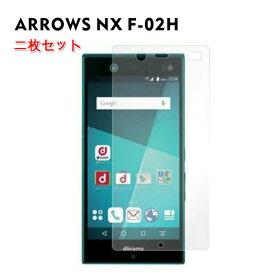 二枚セットDocomo arrows NX F-02H 強化ガラス液晶保護フィルム