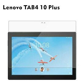 Lenovo tab 4 10 / Lenovo tab 4 10Plusガラスフィルム タブレット 強化ガラスフィルム9H 厚み 0.3mm 液晶保護フィルム保護シート ラウンドエッジ加工 【送料無料】【日本製硝子使用】
