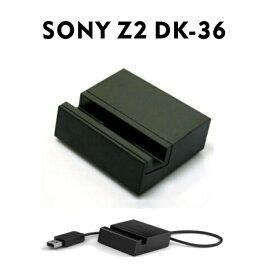 【送料無料】Xperia Z2(SO-03F) 充電クレードル スタンド充電器 充電スタンド スマホ充電スタンド スマホ充電ホルダー 充電ホルダー 充電ホルダ 充電 充電器 クレードル エクスペリア 卓上 デスク シンプル 黒 ブラック