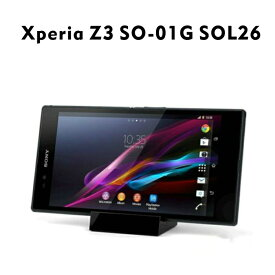 【送料無料】Xperia Z3 SO-01G SOL26/Z3compact SO-02G充電クレードル クレ−ドル スマホ 充電スタンド スマホスタンド スマホ充電器 携帯充電器 卓上ホルダー エクスペリア 充電器 置くだけ xperia 充電 ブラック ホワイト 黒 白