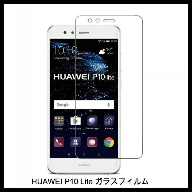 HUAWEI(ファーウェイ)強化ガラス液晶保護フィルム ガラスフィルム p10lite 薄型0.33mm 硬度9H 保護フィルム 液晶保護 【日本製硝子使用】