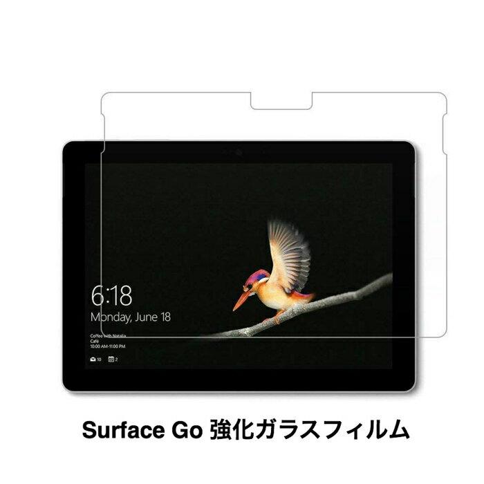 【送料無料】【日本製硝子使用】Microsoft Surface Go 強化ガラスフィルム タブレットガラスフィルム9H 厚み 0.3mm 液晶保護フィルム保護シート