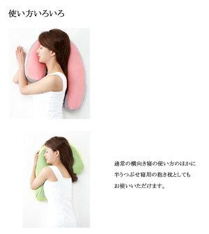 フランスベッド横向き寝枕まくら「スリープバンテージ」SleepVantage抱きまくら抱き枕マクラカバーがはずして洗えるカバーリングウオッシャブルグリーンピンクブルー