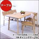オーク材(ナラ材)の北欧風シリーズ家具「オーガニック」 150 ダイニングテーブル