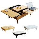 リフトアップ リビングテーブル W1100(1340)×D720(960)×H360(438)mm デュエ Due