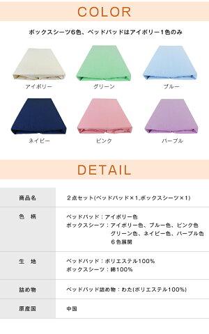 【ベッドパット+ボックスシーツ】【Sサイズ】6カラー薄型マットレス専用【100×200cm】