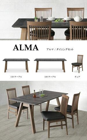 ダイニング5点セット【150テーブル+チェア4脚】ALMAアルマダイニングセット天板はメラミン化粧板
