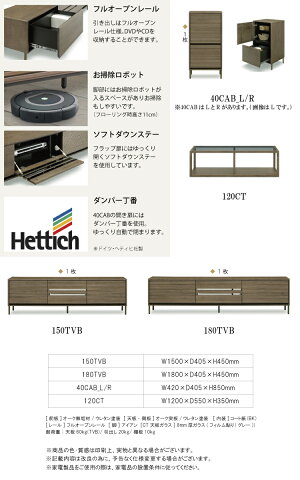 【180TVB】W1800×D405×H450mmCUDDLEカドルテレビボード