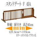 「スタンドゲート F45A」ペット ゲート 犬 ゲート ペット用ゲート 木製 室内 伸縮 幅調節 ドア付き 自立型