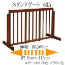 「スタンドゲート 60A」ペットゲート 犬 ゲート 木製 室内 伸縮 幅調節 自立型