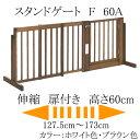 『スタンドゲート F 60 A』 高さ60cm 小型犬用 日本製 木製 伸縮 ペットゲート