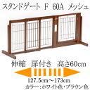 ペットゲート 『スタンド ゲート F60A メッシュ』高さ60cm スチールメッシュ枠仕様 日本製 木製 伸縮
