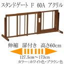 「スタンドゲート F60A アクリル」ペットゲート 犬 ゲート 木製 室内 伸縮 ドア付き 自立型