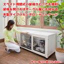 「ペット ケージ ハウス AS 120+ニュークリネスシートAS120用」 犬 ゲージ 犬 ケージ 木製 小型犬 ケージ 小型犬 ゲー…