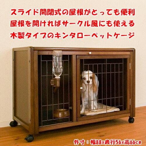 「ペットケージ ハウス AS88」犬 ゲージ 犬 ケージ 木製 ペット用ケージ 小型犬用 室内用 キャスター付き 屋根付き 台数限定 [セール]