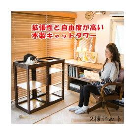キャットタワー 「キャット タワー パレス 2棟セットY」 おしゃれ 木製 据え置き 猫タワー ネコタワー 多頭飼い 室内用
