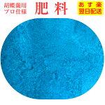 胡蝶蘭用肥料50g