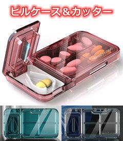 ピルケース ピルカッター 薬の錠剤カッター 携帯用 薬ケース ピルケース ピルカッター付き 携帯 薬入れ