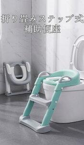 補助便座 子供 ステップ式 トイレトレーニング 踏み台 補助便座 折りたたみ おまる 子供 トイレ練習 トイレトレーナー 取外し可能 子供用トイレット ベビー