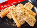 【地域限定・送料コミコミ】納豆おかき 210g お徳用 <新規格>【smtb-TD】