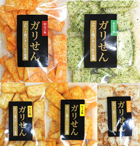 ガリせん 120g(お得な無選別)5種類のお味からお選び頂けます。【saitama】【埼玉県のお土産・おみやげ】【父の日ギフトに】
