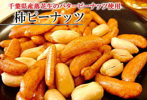 【これは凄い!】柿ピーナッツ 75gお値段はチョットしますが納得のお味です。【国産・国内産・落花生】【父の日ギフトに】